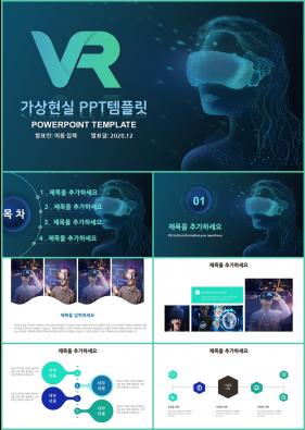 IT과학 초록색 다크한 고퀄리티 PPT샘플 제작