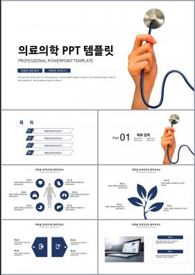 병원 간호조무사 푸른색 간단한 프레젠테이션 파워포인트양식 만들기