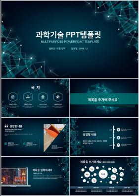 IT기술 풀색 다크한 매력적인 피피티샘플 제작