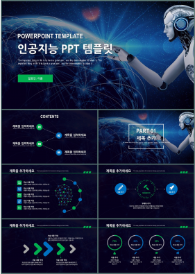 IT과학 하늘색 어두운 프로급 PPT샘플 사이트