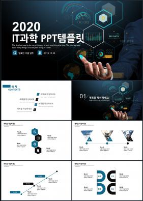 IT기술 블루 패션느낌 프레젠테이션 PPT샘플 만들기