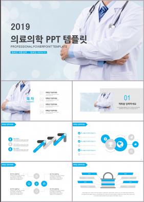 병원의학 블루 현대적인 시선을 사로잡는 PPT탬플릿 만들기