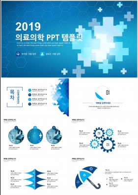 병원마케팅 블루 알뜰한 프로급 파워포인트양식 사이트