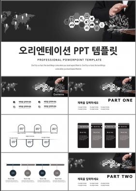 학습교육 검정색 시크한 매력적인 POWERPOINT탬플릿 제작