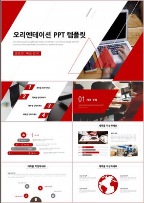 학원교육 홍색 스타일 나는 매력적인 파워포인트배경 제작