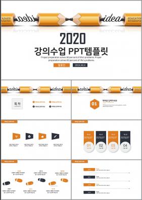 학습교육 울금색 인포그래픽 프레젠테이션 PPT템플릿 만들기