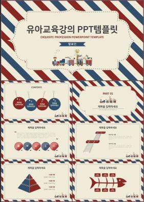 강의수업 빨강색 예쁜 고급형 피피티탬플릿 디자인