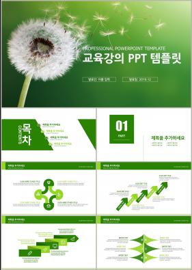 수업교안 그린색 귀여운 고급스럽운 PPT양식 사이트