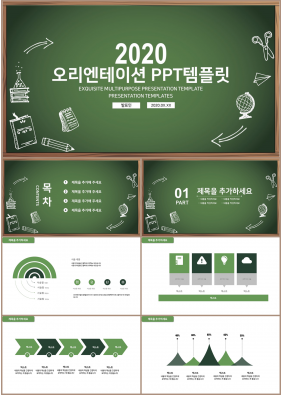 교육수업 초록색 어둠침침한 멋진 파워포인트테마 다운로드