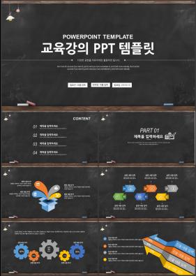강의수업 블랙 어두운 매력적인 피피티샘플 제작
