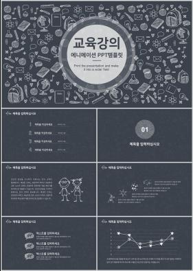 강의수업 검정색 어둠침침한 고퀄리티 POWERPOINT템플릿 제작