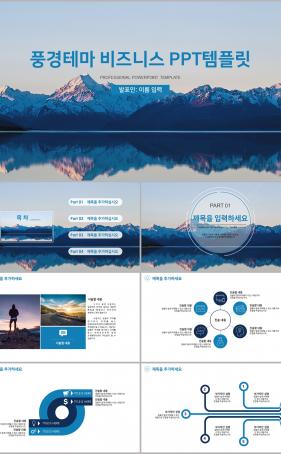 여행문화 자색 짙은 고급형 PPT테마 디자인