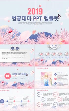 여행풍경 핑크색 클래식한 고급스럽운 PPT양식 사이트