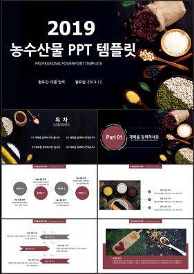 음식, 과일주제 검은색 캄캄한 고퀄리티 POWERPOINT샘플 제작