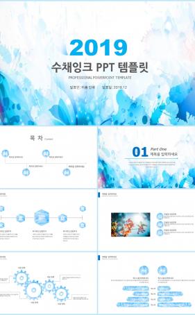 기타 푸른색 자재화 매력적인 PPT서식 제작