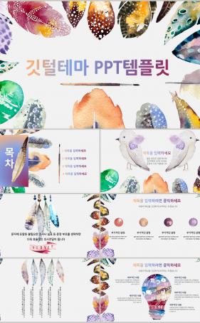 기타 컬러 클래식한 프로급 피피티테마 사이트