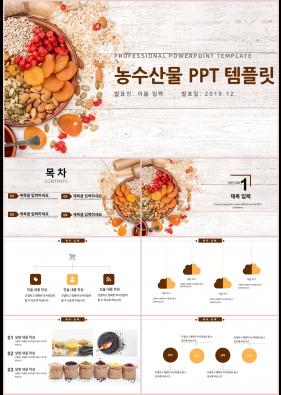 요리미식 등색 화려한 다양한 주제에 어울리는 피피티템플릿 디자인