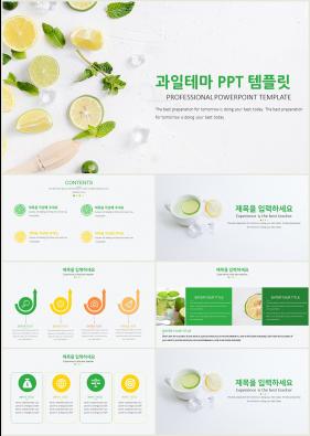 음식, 과일주제 초록색 산뜻한 고급형 피피티탬플릿 디자인