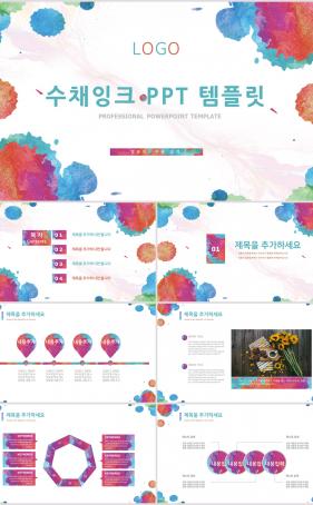 기타 다색 수채화 고퀄리티 파워포인트서식 제작