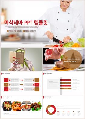 요리 갈색 세련된 고퀄리티 피피티탬플릿 제작