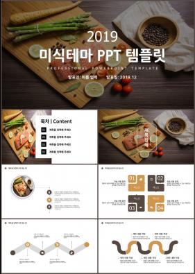 음식 브라운 화려한 프로급 파워포인트양식 사이트