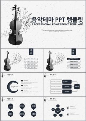 음악미디어 회색 심플한 맞춤형 파워포인트서식 다운로드