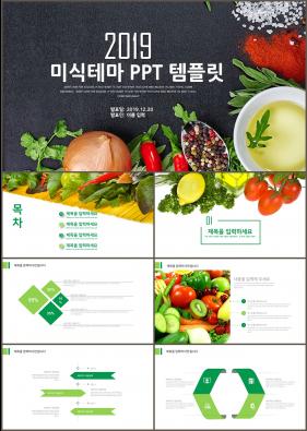 음식 풀색 폼나는 고퀄리티 POWERPOINT샘플 제작