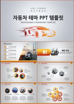 산업기계 귤색 세련된 발표용 POWERPOINT배경 다운