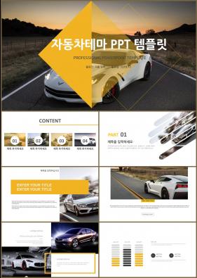 자동차기계 등황색 현대적인 고급스럽운 파워포인트샘플 사이트