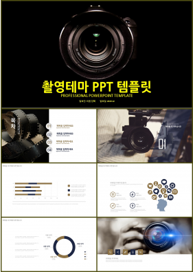 음악뮤직 검정색 어둑어둑한 고급형 PPT테마 디자인