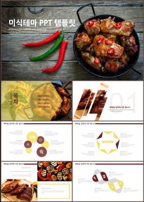 요리미식 빨간색 화려한 고급형 피피티탬플릿 디자인