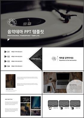 음악악기 검은색 산뜻한 고급스럽운 파워포인트템플릿 사이트