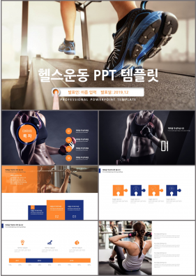 체육단련 자주색 폼나는 맞춤형 POWERPOINT템플릿 다운로드