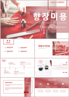 뷰티패션 레드색 패션느낌 고퀄리티 PPT테마 제작