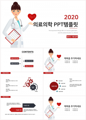 병원마케팅 레드색 일러스트 프로급 파워포인트양식 사이트