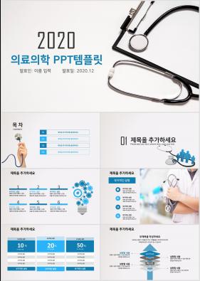 의학 남색 현대적인 고퀄리티 피피티배경 제작
