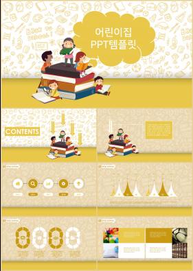 육아주제 옐로우 인포그래픽 프로급 피피티테마 사이트