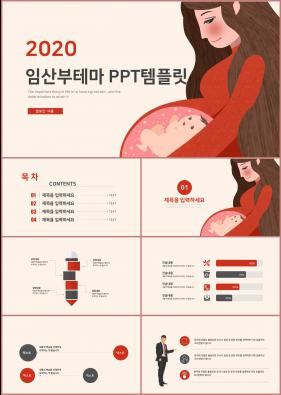 유치원 빨강색 인포그래픽 고급형 파워포인트서식 디자인