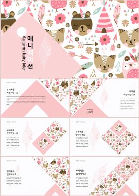 보육주제 분홍색 인포그래픽 고퀄리티 파워포인트샘플 제작
