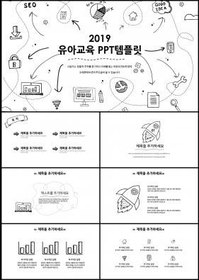 유치원 검은색 인포그래픽 시선을 사로잡는 PPT탬플릿 만들기