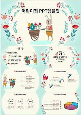 어린이집 파란색 캐릭터 고퀄리티 POWERPOINT템플릿 제작