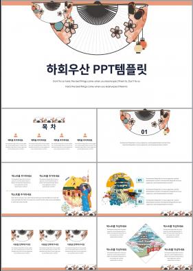 육아주제 등황색 클래식한 매력적인 피피티템플릿 제작