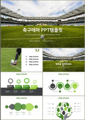 스포츠 녹색 다크한 멋진 PPT템플릿 다운로드
