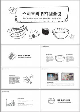 음식 블랙 산뜻한 고퀄리티 PPT배경 제작