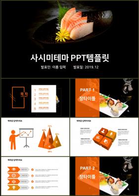 음식 주황색 다크한 프로급 피피티배경 사이트