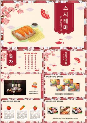 요리미식 빨간색 단정한 고급형 파워포인트서식 디자인