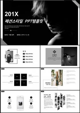 패션, 미용주제 검은색 다크한 프로급 피피티템플릿 사이트
