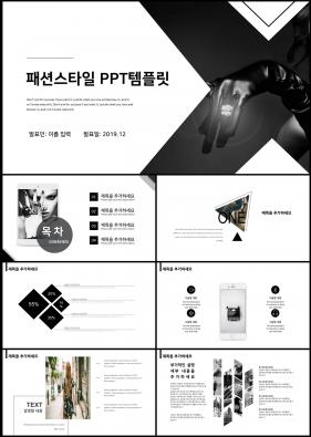 뷰티패션 검정색 현대적인 맞춤형 피피티테마 다운로드