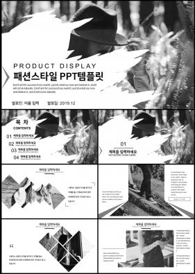 패션, 미용주제 블랙 화려한 매력적인 피피티서식 제작