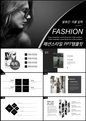 패션, 미용주제 검정색 폼나는 고급스럽운 피피티탬플릿 사이트